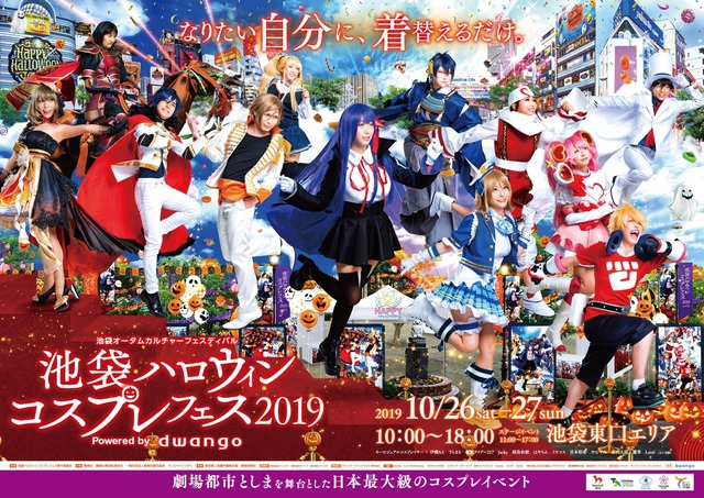 Tokyo Anime Events Autumn 2019