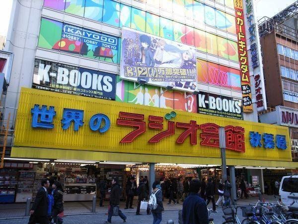 real life Radio Kaikan in Akihabara