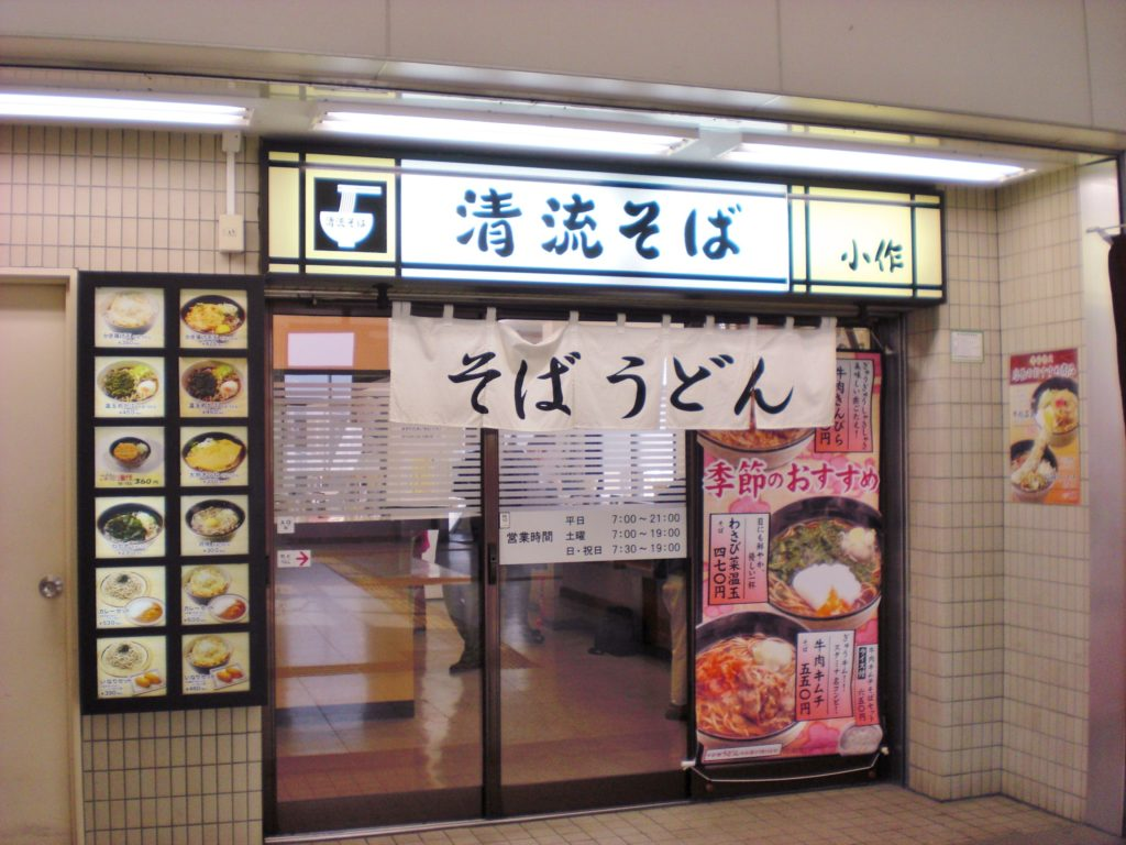 Soba shop located in Tokyo station. Soba is eaten during New Year in Japan