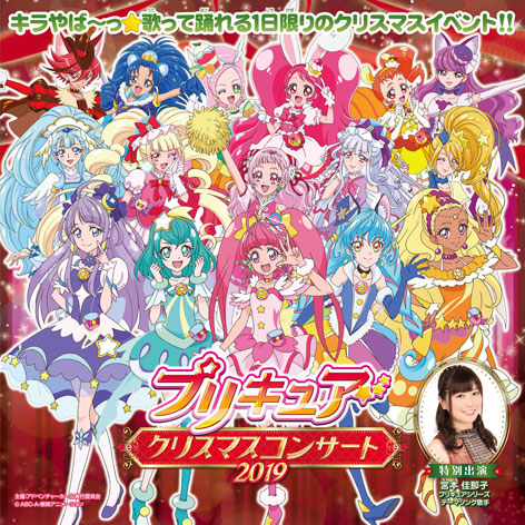 Official poster of the Precure concert featuring all the characters together