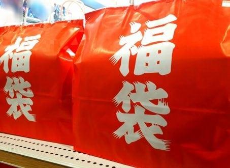 Fukubukuro- Japanese lucky bags. red with kanji on them.
